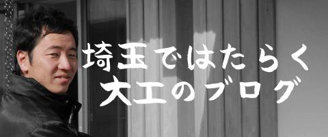 埼玉で働く大工のブログ