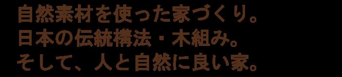 自然素材を使った家づくり。日本の伝統構法・木組み。そして、人と自然に良い家。