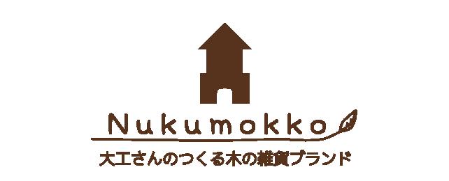 大工さんのつくる木の雑貨ブランド Nukumokko