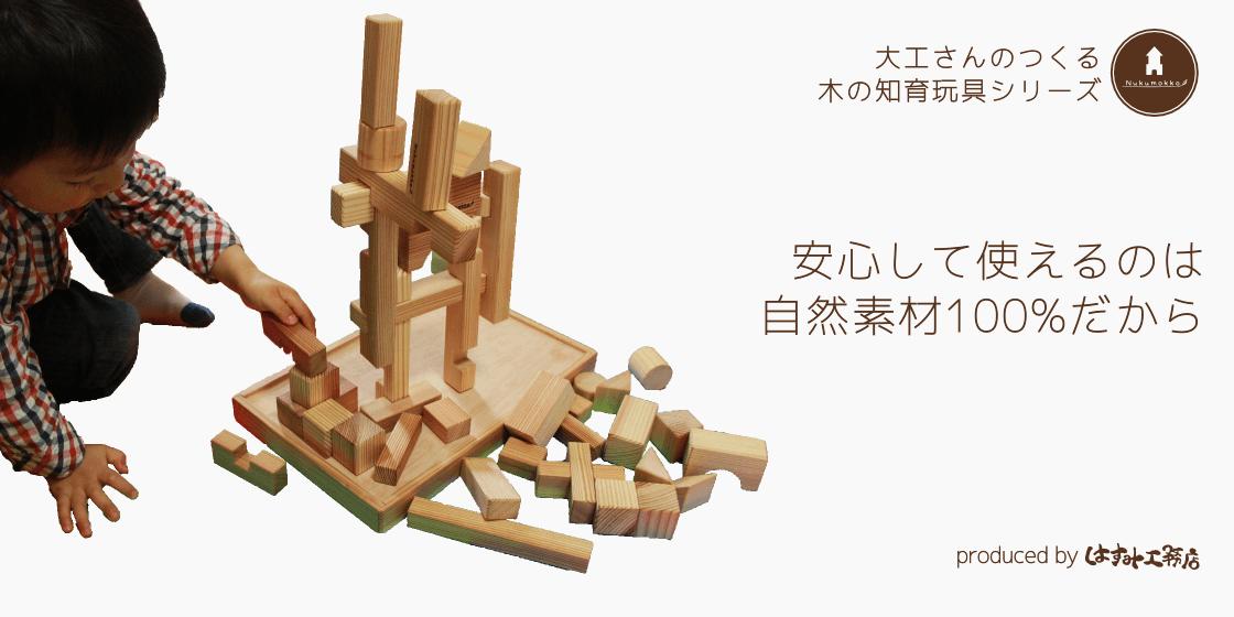 大工さんのつくる木のおもちゃシリーズ 安心して使えるのは使えるのは自然素材100%だから