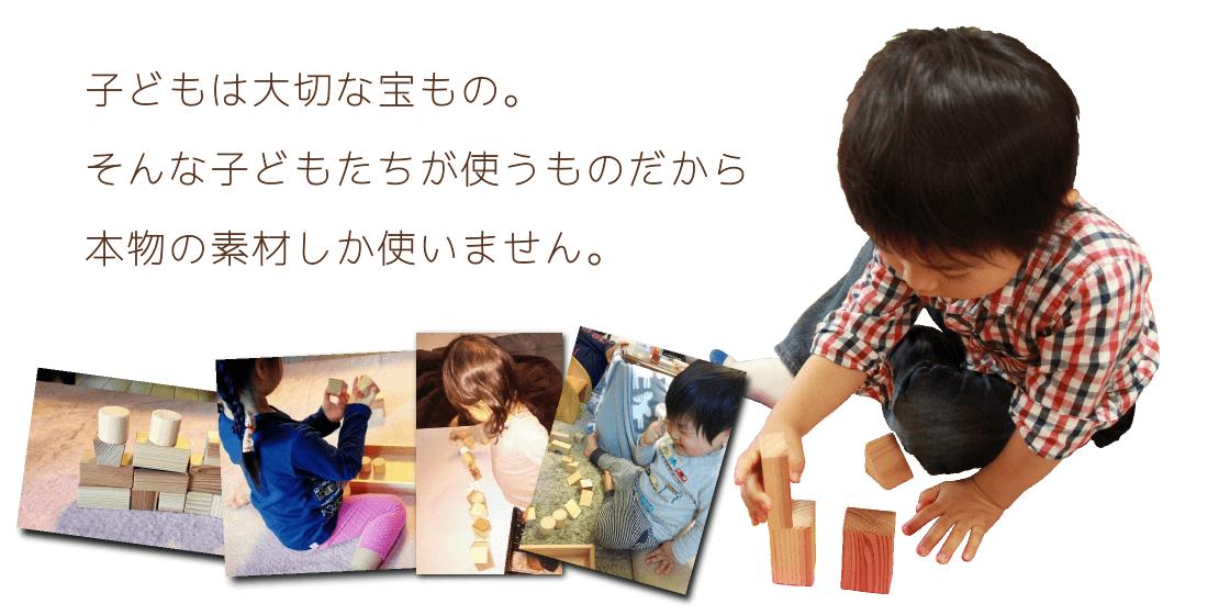 子どもは大切な宝もの。そんな子どもたちが使うものだから本物の素材しか使いません。